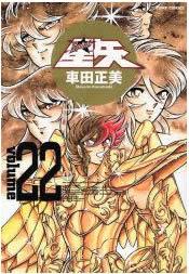 聖闘士星矢 漫画